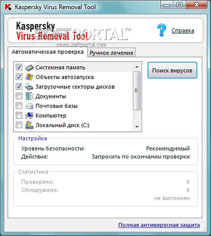 Kaspersky AVP Tool находит и излечивает вирусы, трояны, черви